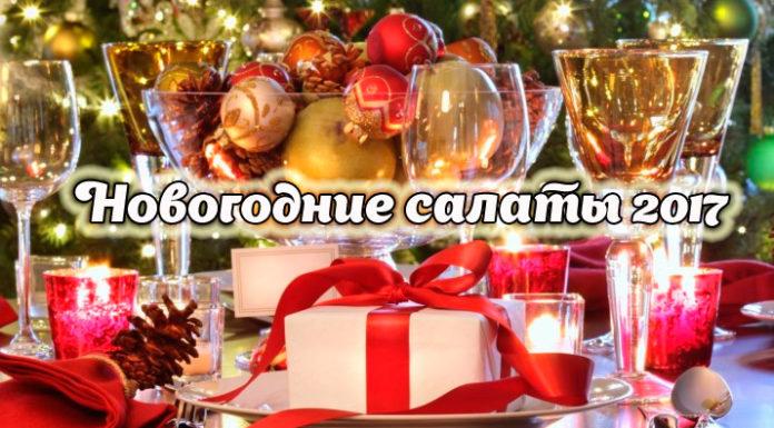 ТОП-12 Новогодних салатов