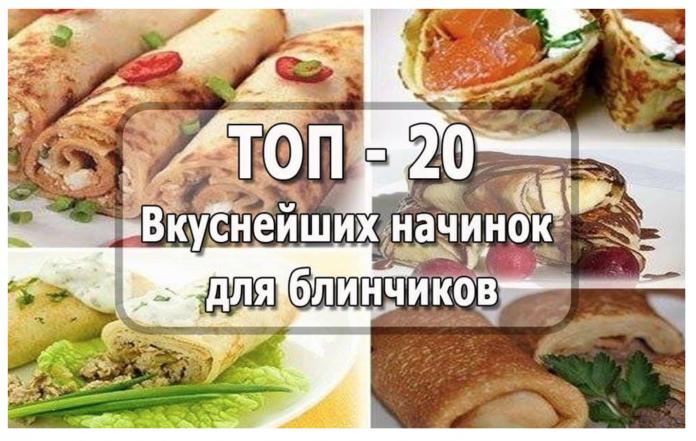 ТОП — 20 начинок для блинчиков