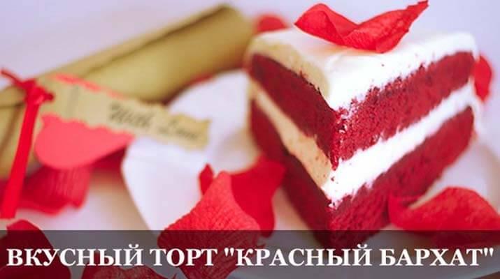 Необычный, оригинальный и вкусный торт «Красный бархат»