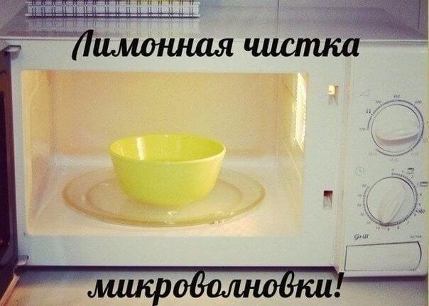 Как легко очистить микроволновку