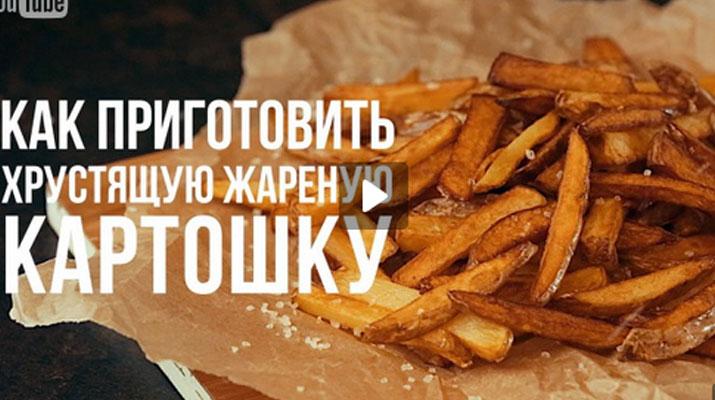 Как приготовить хрустящую жареную картошку