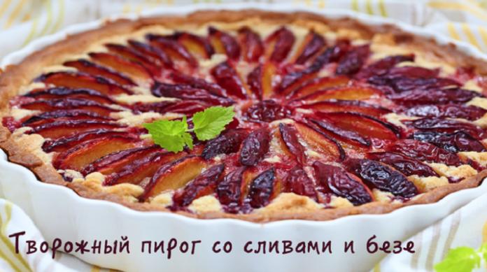 Творожный пирог со сливами и безе