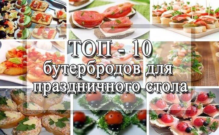 ТОП — 10 бутербродов для праздничного стола