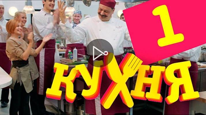 Кухня — 3 сезон