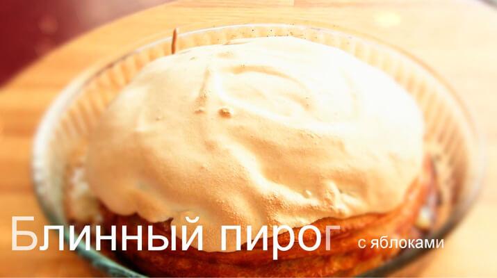 Блинный Яблочный пирог, вкусный, простой и очень сытный!